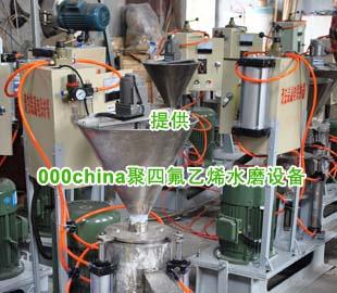 聚四氟乙烯水磨生产设备